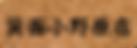 炭火焼肉七輪|箕面小野原店の詳細情報はコチラ
