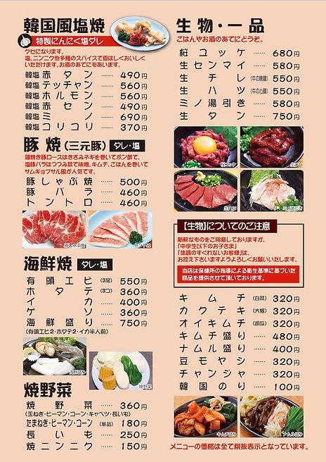 摂津店メニュー表1.jpg