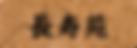 長寿苑の詳細情報はコチラ