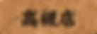 炭火焼肉七輪,高槻店の詳細情報はコチラ