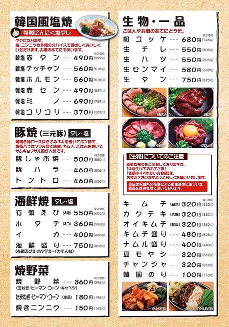 2103七輪伊丹店メニュー3.jpg
