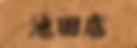 炭火焼肉七輪,池田店の詳細情報はコチラ