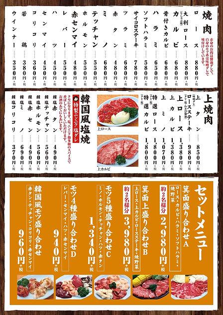 200907七輪箕面店_メニュー両面_4.jpg