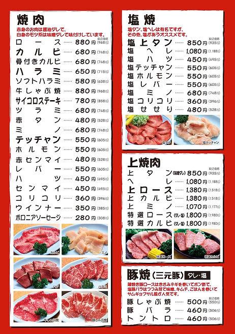 2103七輪吹田店メニュー2.jpg