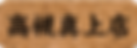 炭火焼肉七輪|高槻真上店の詳細情報はコチラ