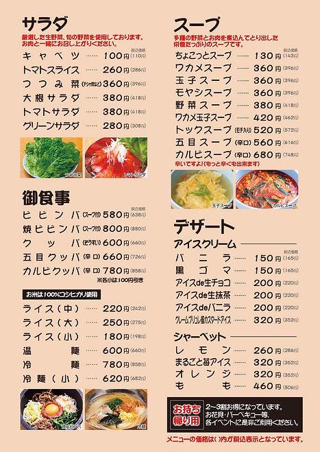 2103七輪高槻店メニュー1.jpg
