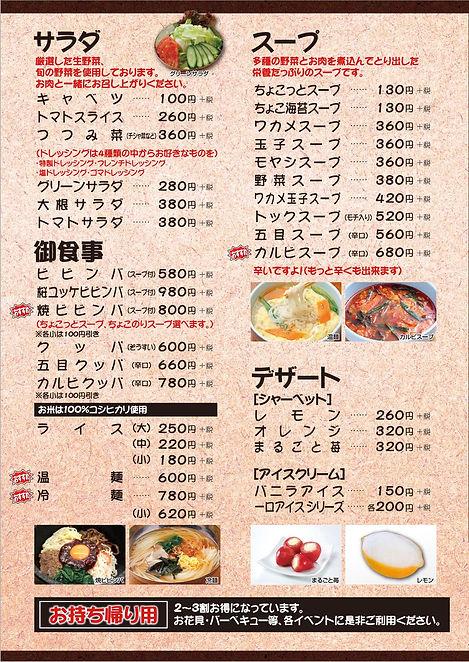 七輪_緑地店メニュー4.jpg