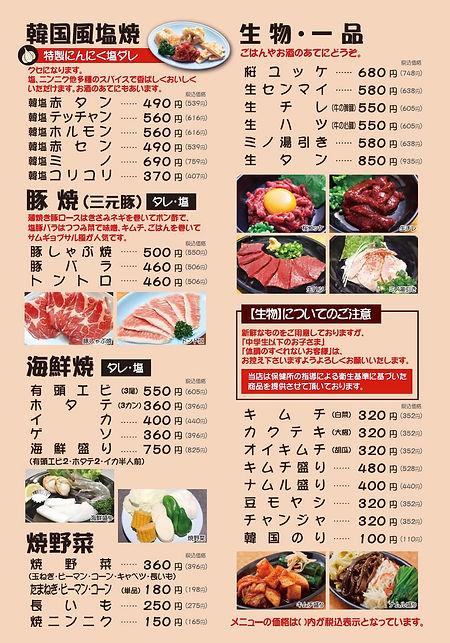 210810摂津店メニュー2-2.jpg