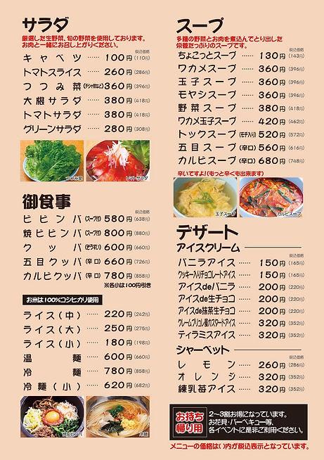 2103摂津店メニュー1.jpg