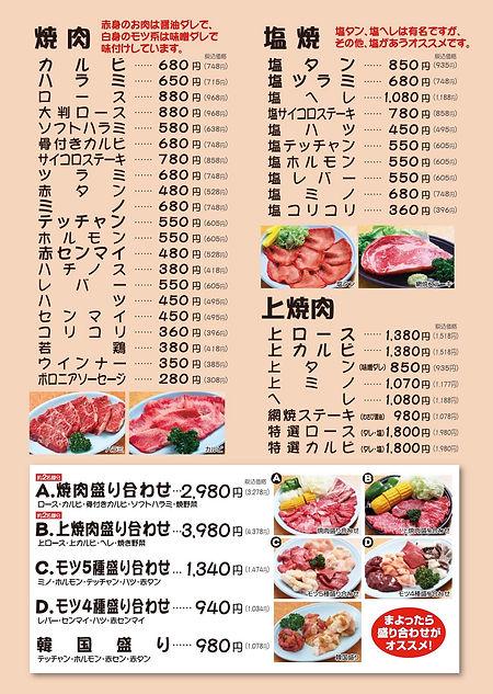 2103七輪高槻店メニュー2.jpg