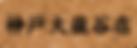 炭火焼肉七輪|神戸大蔵谷店の詳細情報はコチラ