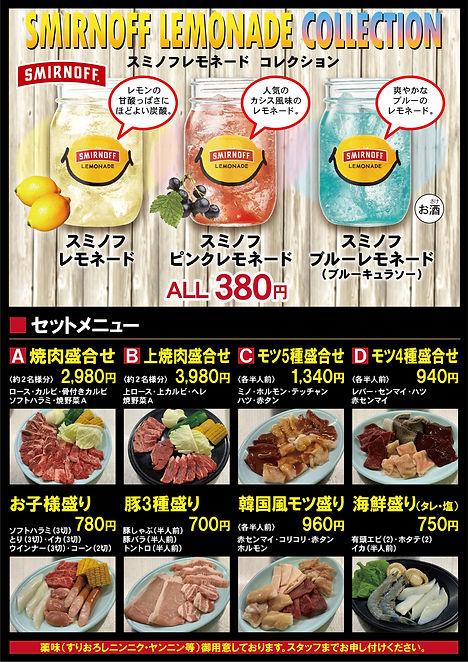 七輪_緑地店メニュー1.jpeg