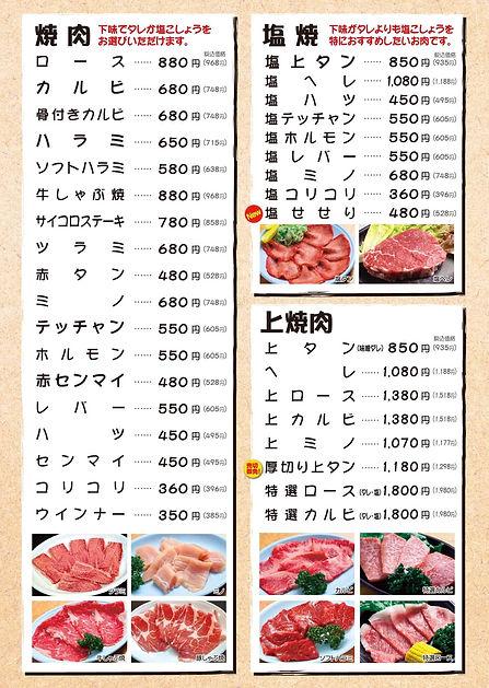2103七輪真上店メニュー2.jpg