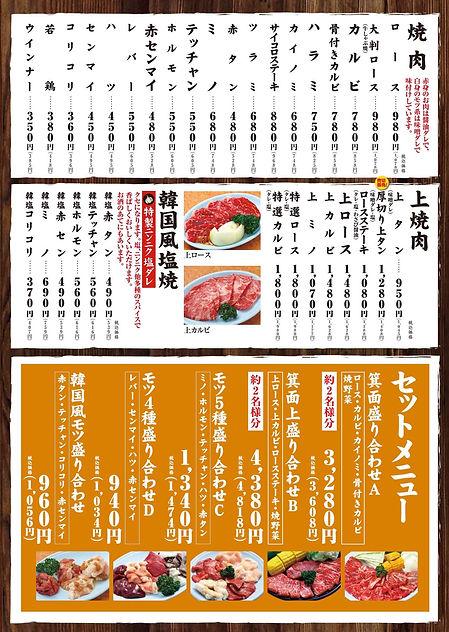 210823七輪箕面店_メニュー.jpg