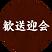大阪北摂(茨木,吹田,箕面,池田,伊丹,高槻,神戸)焼肉,七輪