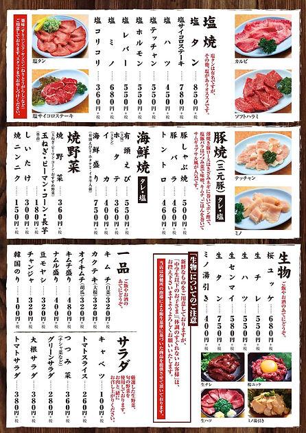 200907七輪箕面店_メニュー両面_3.jpg