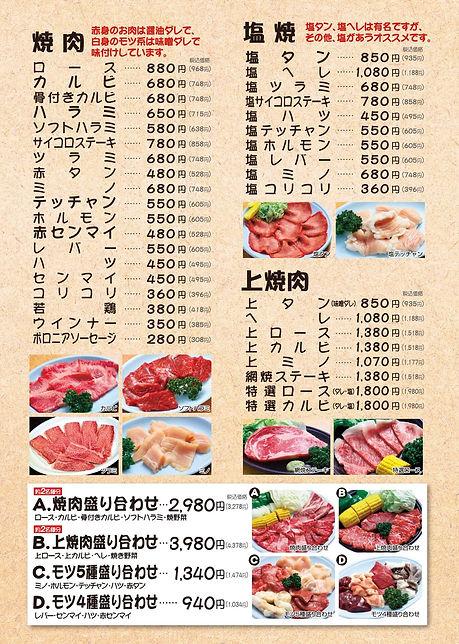 2103七輪茨木店メニュー2.jpg