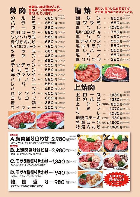 2103摂津店メニュー2.jpg