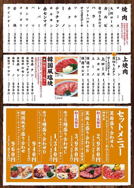 2103七輪箕面店_メニュー1.jpg