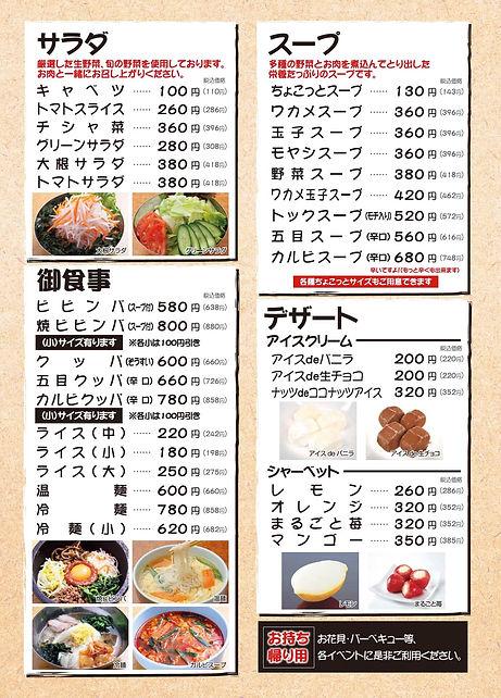 210810七輪小野原店メニュー3.jpg