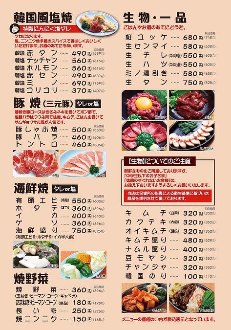 2103七輪高槻店メニュー3.jpg