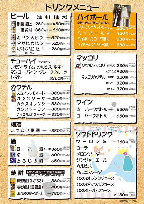 2103七輪小野原店_ドリンク.jpg