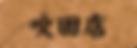 炭火焼肉七輪|吹田店の詳細情報はコチラ