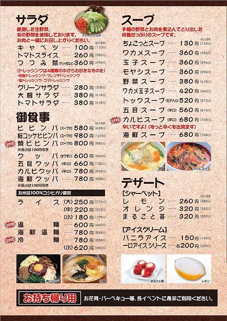 2108七輪緑地店メニュー3.jpg