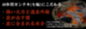 カンテキ,大阪北摂(茨木,吹田,箕面,池田,伊丹,高槻,神戸)焼肉,七輪