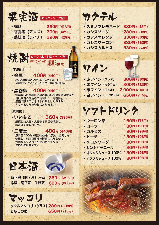 2103摂津店ドリンク2.jpg