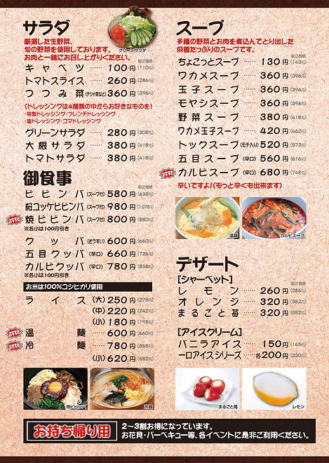 2103七輪緑地店メニュー2.jpg