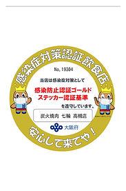 高槻店sticker.jpg