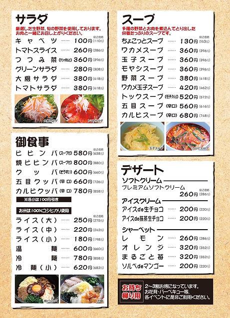 2103七輪伊丹店メニュー1.jpg