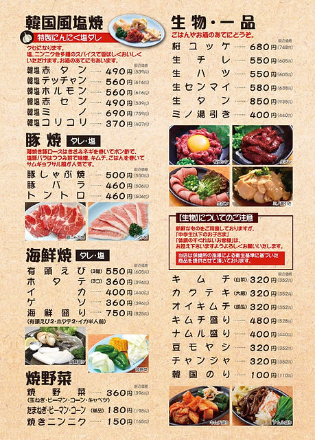 210810七輪茨木店メニュー2.jpg