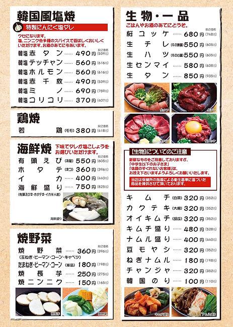 210810七輪小野原店メニュー2.jpg