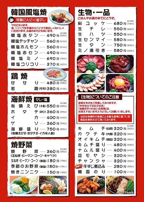 2103七輪吹田店メニュー3.jpg