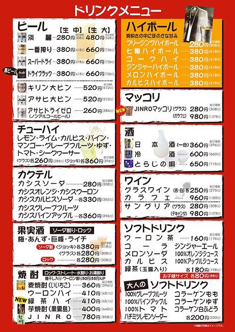 2103七輪吹田店_ドリンク.jpg