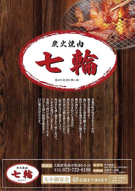 200907七輪箕面店_メニュー両面.jpg