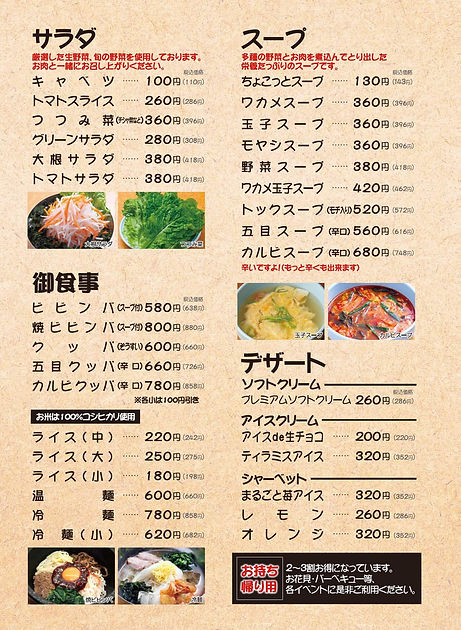 2103七輪茨木店メニュー1.jpg