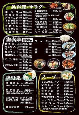 2103七輪大蔵谷店_メニュー3.jpg