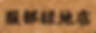 炭火焼肉七輪|服部緑地店の詳細情報はコチラ