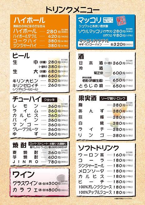2103七輪伊丹店_ドリンク.jpg