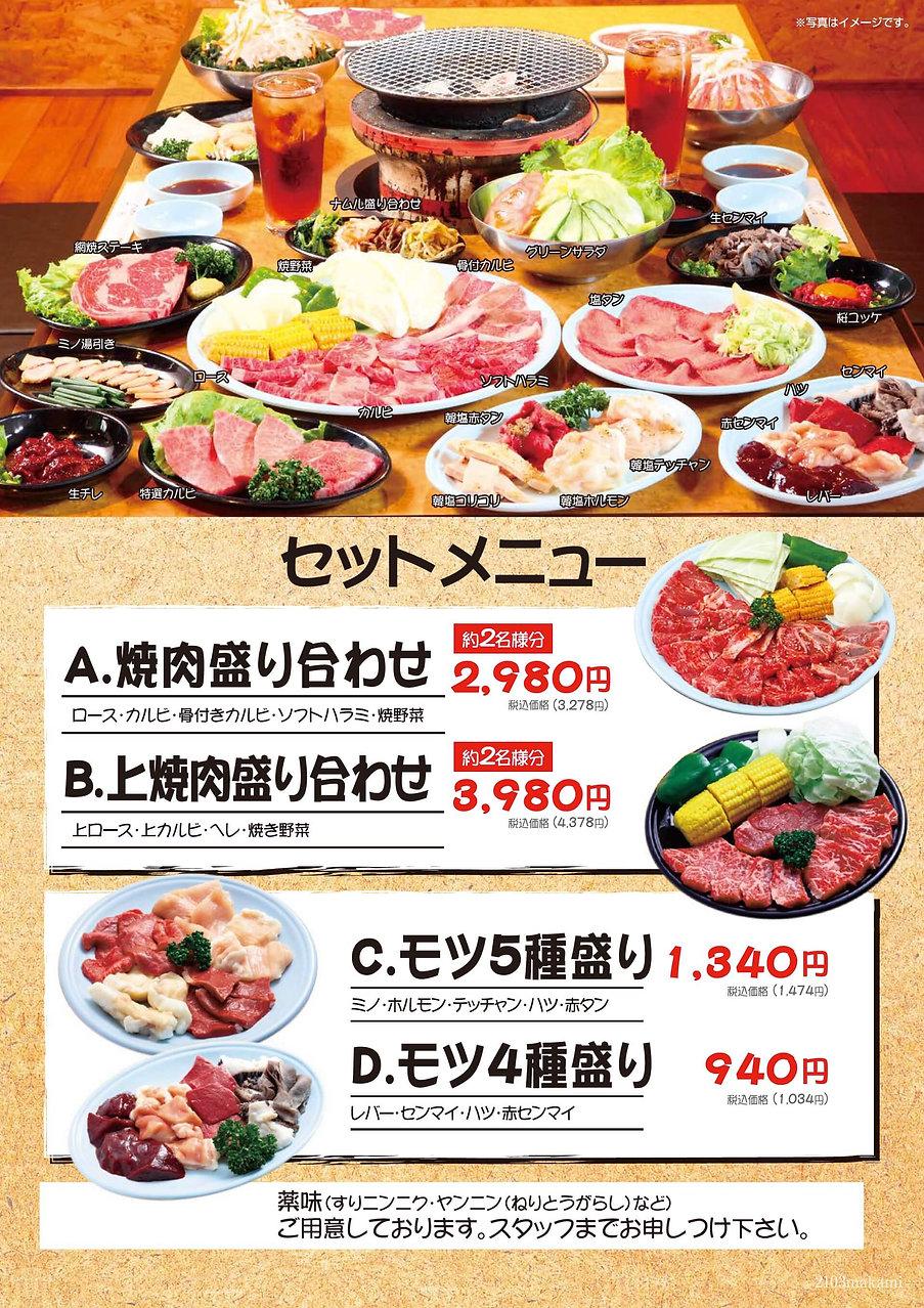 2103七輪真上店_セットメニュー.jpg