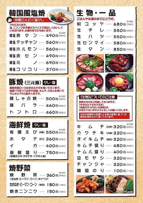 210816七輪伊丹店メニュー2.jpg