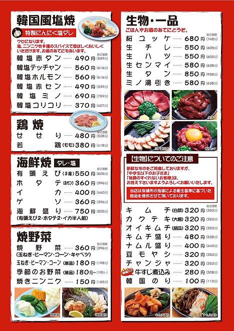 2108七輪吹田店メニュー2.jpg