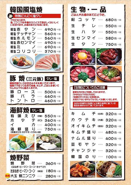 七輪_高槻真上店メニュー5.jpg