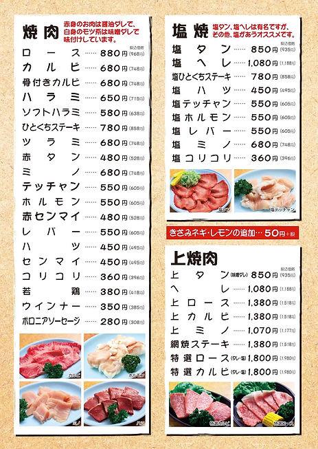 2103七輪伊丹店メニュー2.jpg