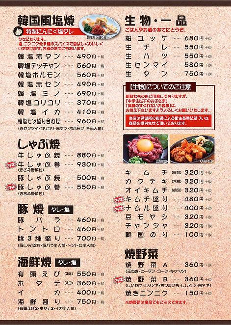 七輪_緑地店メニュー2.jpg