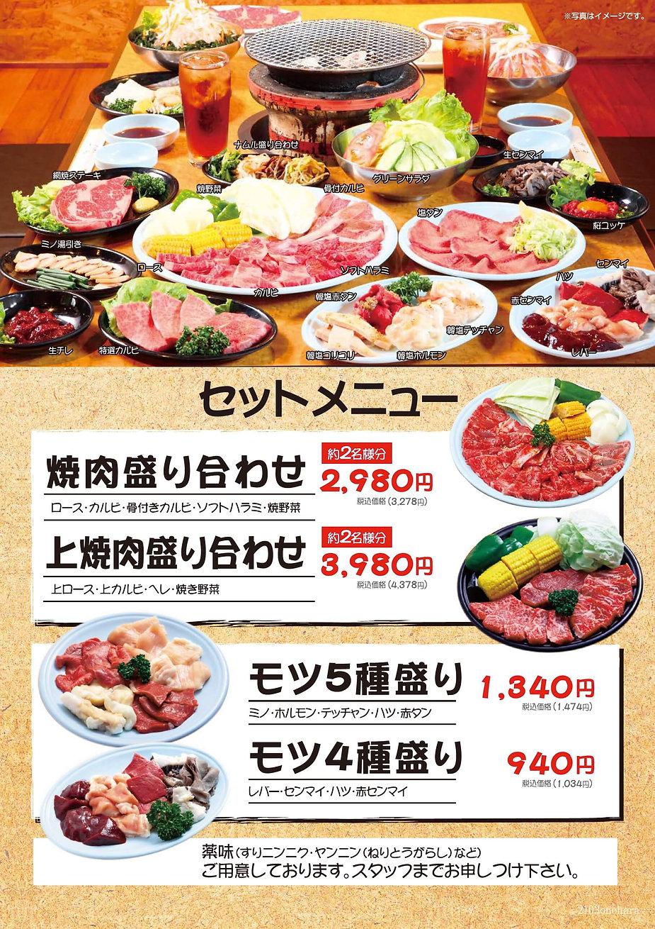 2103七輪小野原店_セットメニュー.jpg