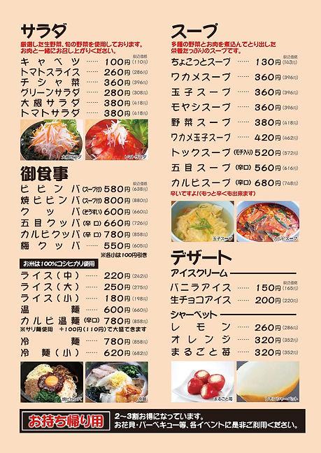 2103七輪池田店メニュー_ol1.jpg